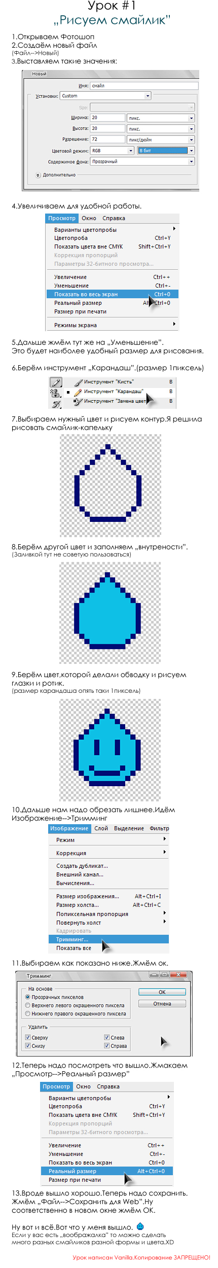 http://vanilla-art-studio.narod.ru/images/tutorial1.jpg